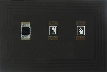 公交卡芯片线圈