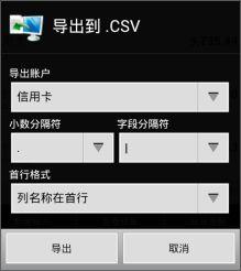 EasyMoney导出CSV数据