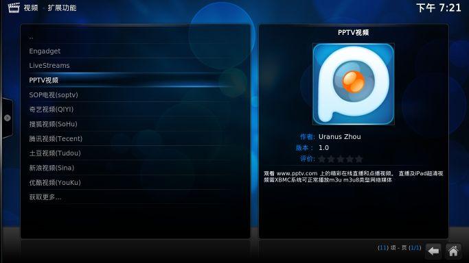 PPTV视频XBMC插件-介绍