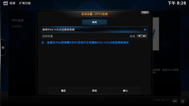 PPTV XBMC插件 - iPad m3u8 视频选项