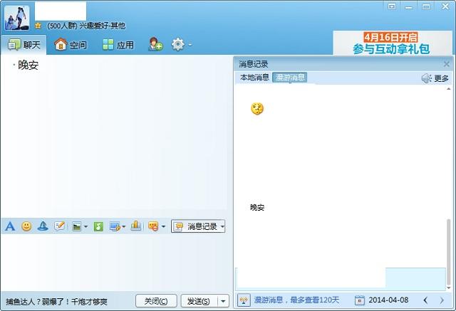 QQ群漫游聊天记录