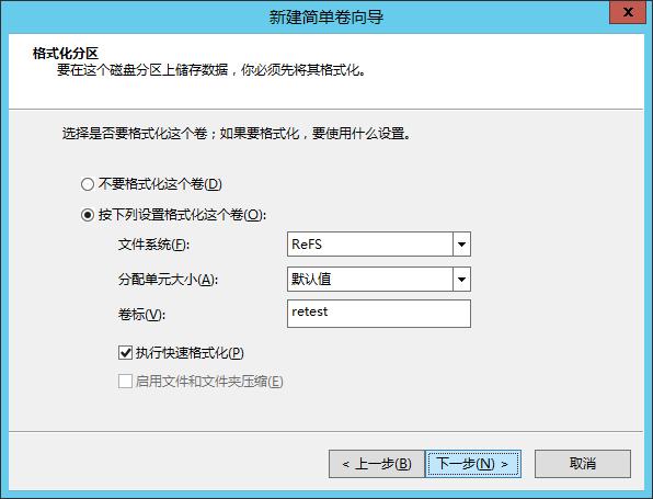 Windows 8 ReFS格式化选项
